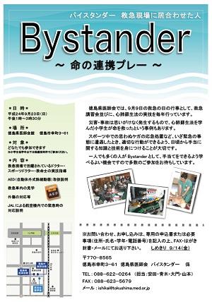 bystander2012